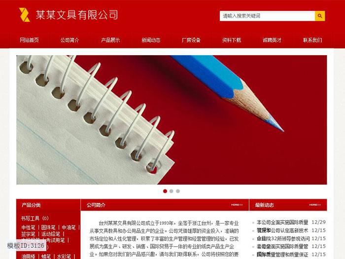 No.3126 文具成品网站建设 速成网站 办公耗材精品网站模板 源码