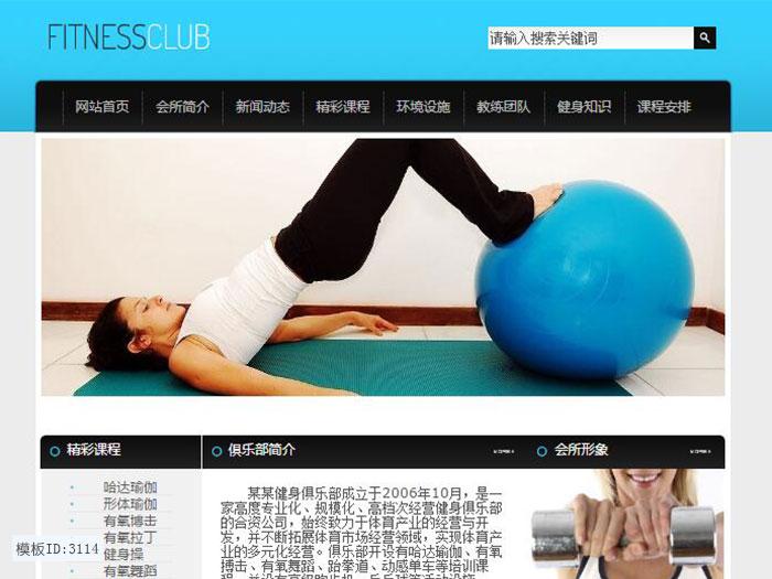 No.3114 健身成品网站建设 塑形速成网站 瘦身精品网站模板 源码