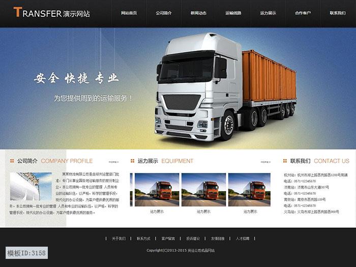 No.3158 货运成品网站建设 物流速成网站 快递精品网站模板源码