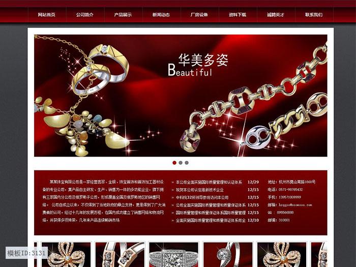 No.3131 珠宝成品网站建设 项链速成网站 耳坠精品网站模板 源码