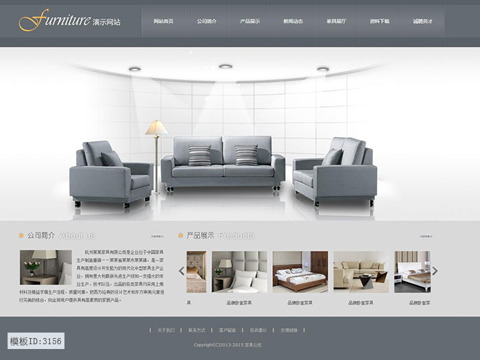 No.3156 家具成品网站建设 家居速成网站 装修精品网站模板 源码