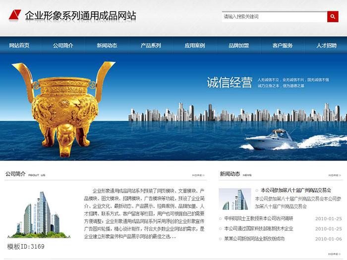 No.3169 企业文化成品网站建设 公司速成网站 企业形象整站源码