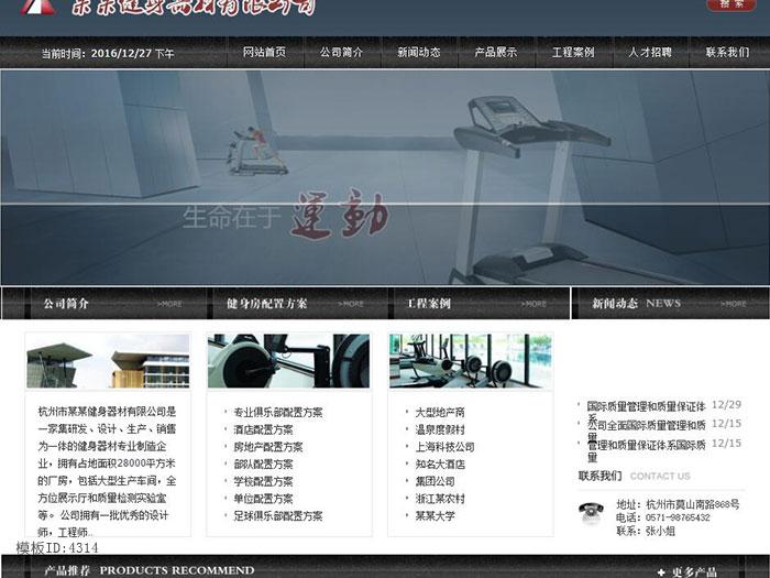 No.4314 健身器材成品网站建设 跑步机速成网站 精品网站模板源码
