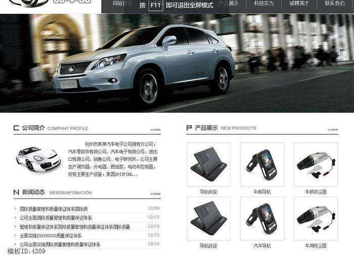 No.4309 汽车用品网站建设 导航仪速成网站 座垫精品网站模板源码
