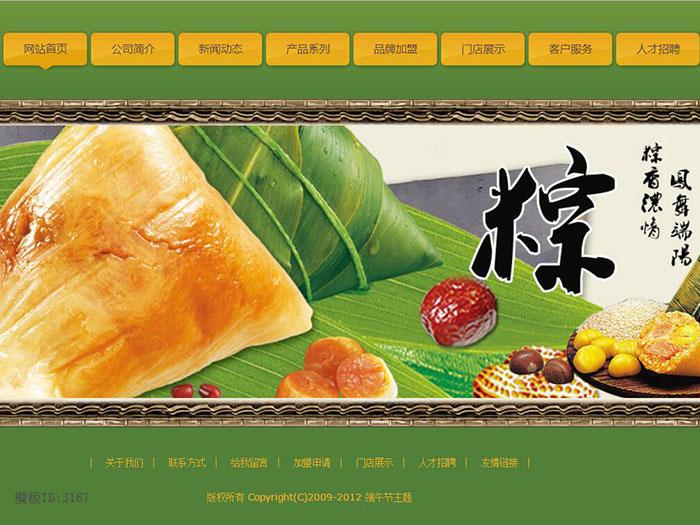No.3167 节日成品网站建设 粽子速成网站 月饼精品网站模板 源码