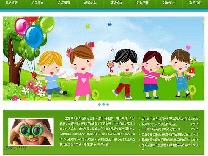 No.3135 玩具网站 速成网站 网站模板 整站源码 网站建设