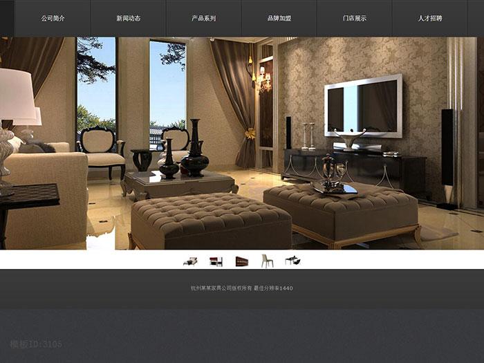 No.3105 家具成品网站建设 家居速成网站 沙发精品网站模板 源码