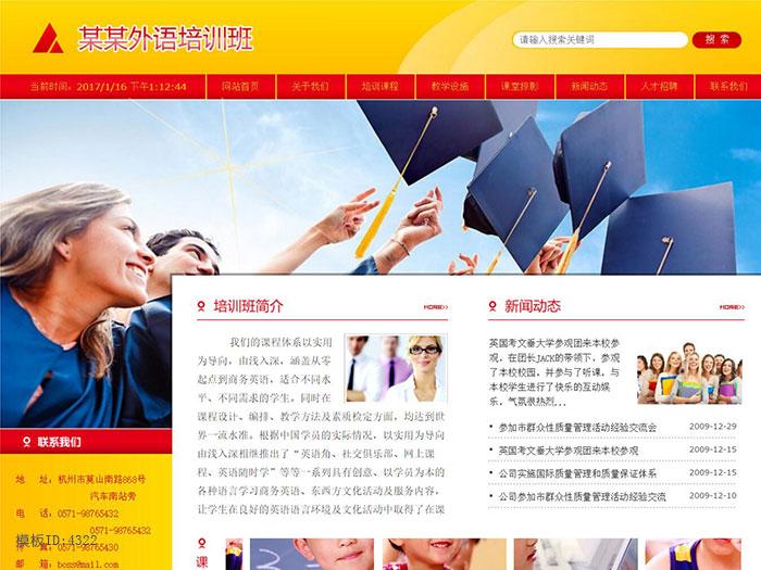 No.4322 培训机构成品网站建设 教育速成网站 学校形象整站源码