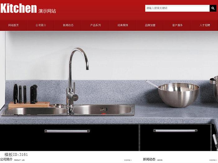 No.3161 整体橱柜成品网站建设 厨房速成网站 企业形象整站源码