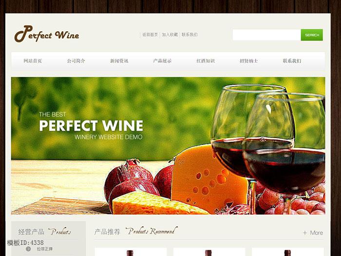 No.4338 酒庄成品网站建设 葡萄酒速成网站 企业形象整站源码