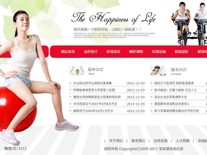 No.3112 健身会所成品网站建设 有氧塑形速成网站 网站模板 源码