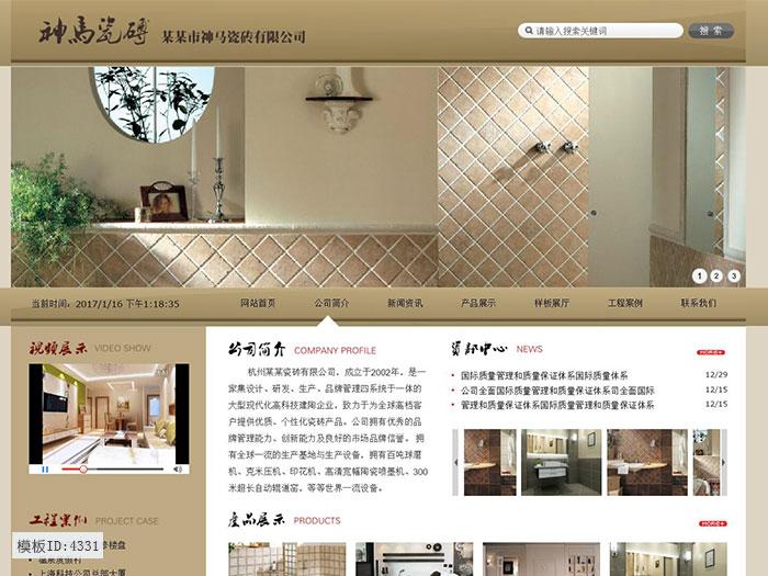 No.4331北京建站公司瓷砖成品网站建设装修公司速成家装网站模板源码