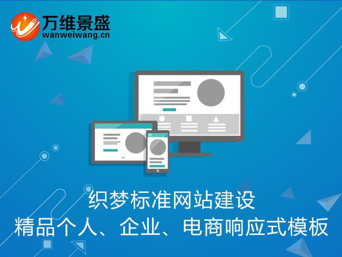 标准网站建设 公司官方网站 织梦网站 dedeCMS模板 响应式建站