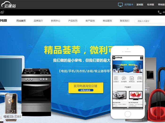 云网站专用模板 智能电器手机网站 家电网站模板
