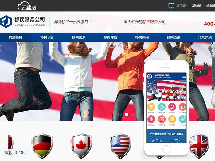 云建站 海外咨询建站模板 移民公司手机网站 智能建站 免主机免维护