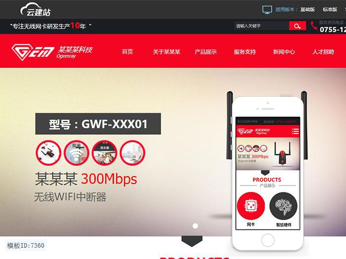 云端速成网站 科技公司网站模板 微信手机网站 数码产品 免主机免维护