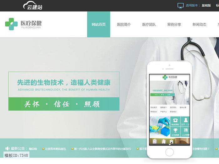 云建站 医疗建站模板 手机网站 保健食品智能建站 免主机免维护