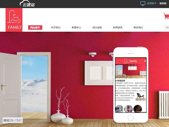云建站 家居建站模板 家具手机网站 沙发壁橱智能建站 免主机免维护