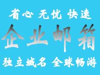 阿里云集团邮箱 企业邮局 公司邮箱 域名邮箱 外贸邮箱