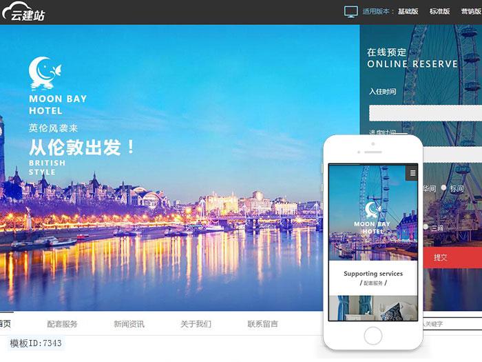 云建站 酒店预订建站模板 手机网站 旅游公司智能建站 免主机免维护