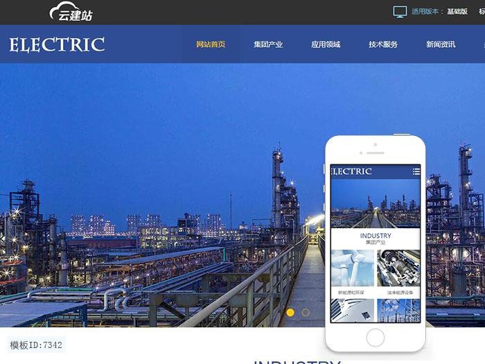 云建站 电气公司建站模板 手机网站 新能源环保智能建站 免主机免维护