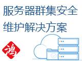 服务器群集安全维护解决方案