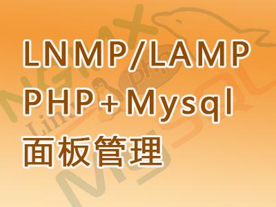 Aliyun Linux 17.1_LNMP/LAMP_php5.2-php7.2自由切换_Mysql_宝塔面板管理