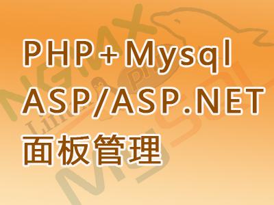 win2012_IIS_ASP_.NET2.0/4.0_php5.6-7.1_SQL server2008_Mysql5.7