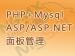 <em>win</em>2012_IIS_ASP_.NET2.0/4.0_php5.6-<em>7</em>.1_SQL server2008_Mysql5.<em>7</em>