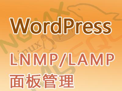 WordPress博客系统(LNMP_centos7.6_宝塔面板管理)