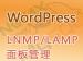 WordPress<em>博</em><em>客</em>系统(LNMP_centos7.6_宝塔面板管理)