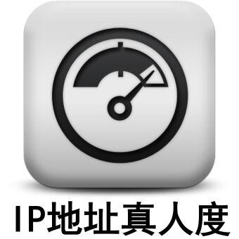 IP地址真人度和地理位置API