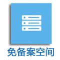 香港空间 免备案 香港虚拟主机 租用 asp,php加送mysql