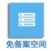 香港空间 免备案 香港<em>虚拟</em>主机 租用 asp,php加送mysql