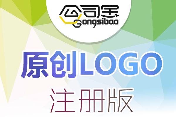 原创Logo设计注册版