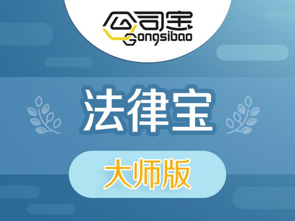 法律服务(咨询18次/中文合同15次/外文合同5次)