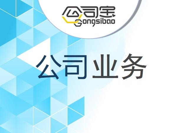 广州地区公司业务