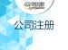 上海地区<em>公司</em>业务
