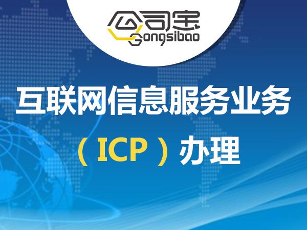 互联网信息服务业务(ICP)域名变更