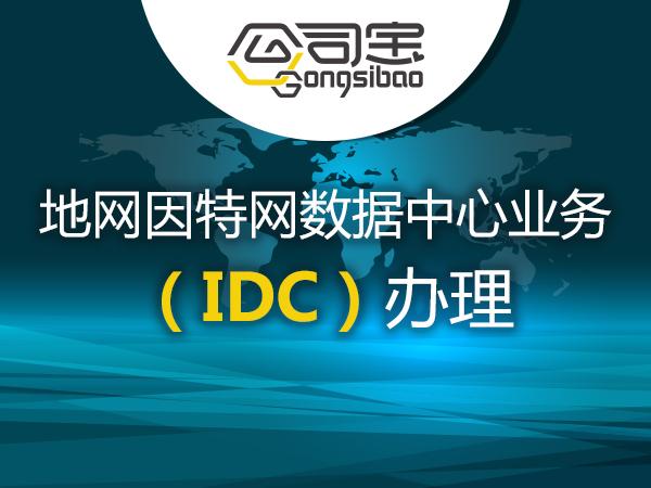 地网因特网数据中心业务(IDC)办理