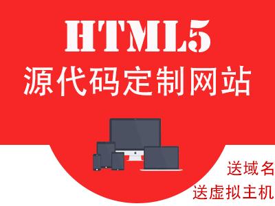 宥html5定制网站