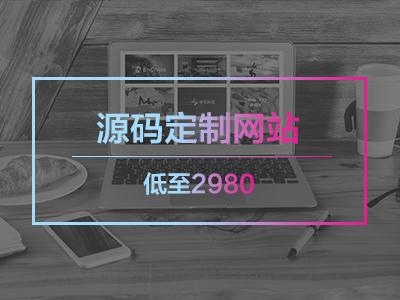 宥源码定制网站