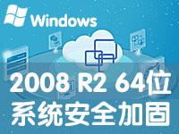 windows2008企业版64位系统安全加固镜像