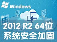 windows2012中文版64位系统安全加固镜像