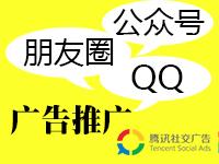 网络广告--微信、QQ推广