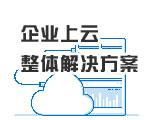 企业站上云咨询迁移配置安全维护一站式服务
