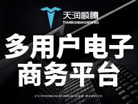 【定制开发多商户商城系统】电商平台系统,多商户B2B2C商城系统,微信多商户商城建设,提供源码(北京地区可上门服务)