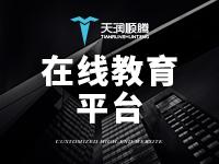 【天润顺腾+教育APP】在线培训系统,教育培训直播网站,网校系统开发,在线视听教育系统(提供源码北京地区可上门服务)