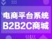 【B2B2<em>C</em>多商户商城】支持自营+商家入驻,多种运营模式,流量销量双丰收