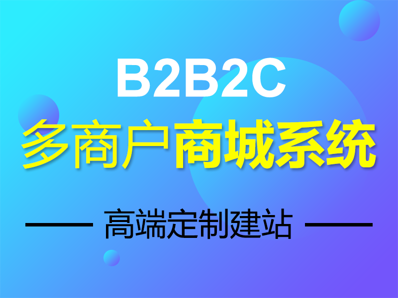 【TTSHOP】多商户B2B2C模式,企业级商城,支持自营+各平台商家入驻,源码定制